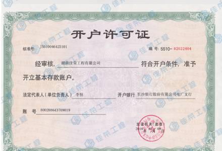 佳荣银行许可证