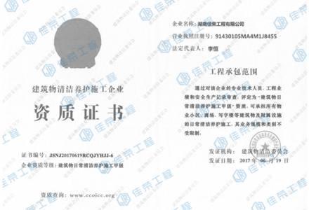 佳荣建筑物资质证书