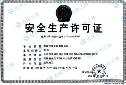 佳荣安全施工许可证